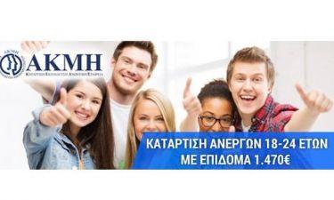 ΑΚΜΗ: Πρόγραμμα επιδότησης ανέργων 18-24 ετών με επίδομα 1.470 €