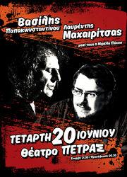 Βασίλης Παπακωνσταντίνου - Λαυρέντης Μαχαιρίτσας: Μαζί στο θέατρο Πέτρας