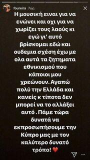 Eurovision 2018: Η απάντηση της Ελένης Φουρέιρα για τον αλβανικό αετό