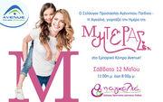 «Η Αγκαλιά γιορτάζει την Ημέρα της Μητέρας στο εμπορικό κέντρο AVENUE»