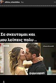 Power Of Love: Αθηνά Χρυσαντίδου: Μας «έβγαλε» τα μάτια! Το ανορθόγραφο ποστ στο Instagram
