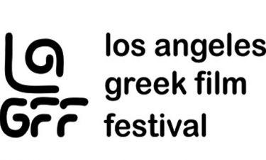 12ο Ετήσιο Ελληνικό φεστιβάλ ταινιών του Λος Άντζελες: Το κόκκινο χαλί, οι αστέρες και οι εκπλήξεις
