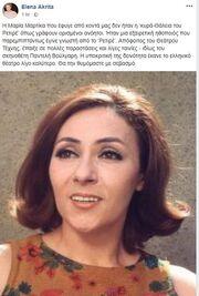 Έλενα Ακρίτα: «Η Μαρία Μαρτίκα ήταν εξαιρετική ηθοποιός. Θα τη θυμόμαστε με σεβασμό»