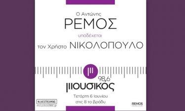 Μουσικός 98,6: Ο Αντώνης Ρέμος υποδέχεται τον Χρήστο Νικολόπουλο