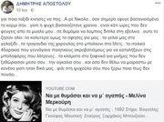 Το συγκινητικό μήνυμα του Δημήτρη Αποστόλου για τον Νίκο Σεργιανόπουλο