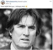 Το συγκινητικό «αντίο» της Τζένης Διαγούπη στον Νίκο Χύτα