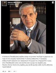Ανδρέας Μικρούτσικος: Αποχαιρέτησε τον Παύλο Γιαννακόπουλο: «Θα ζει πάντα στις καρδιές μας»