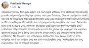 Συγκινεί οΓιώργος Βότσκαρης: Το μήνυμα του δημοσιογράφου λίγο πριν μπει στο χειρουργείο