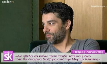 Πέτρος Λαγούτης: Αποκαλύπτει το μοναδικό λόγο που θα έπαιρνε διαζύγιο από τη Μυρτώ Αλικάκη!
