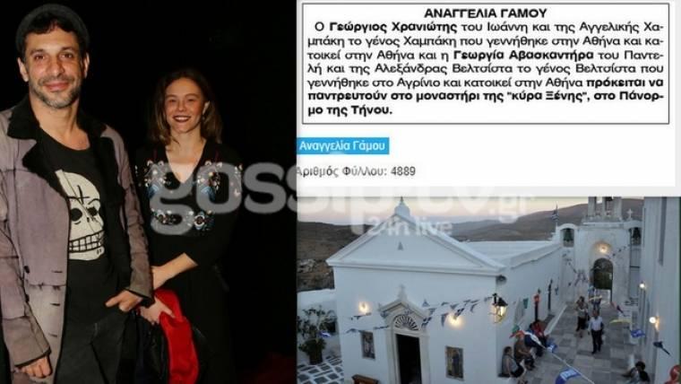 Χρανιώτης-Αβασκαντήρα: Η αναγγελία του γάμου τους και η μονή στην Τήνο όπου θα τελεστεί το μυστήριο!