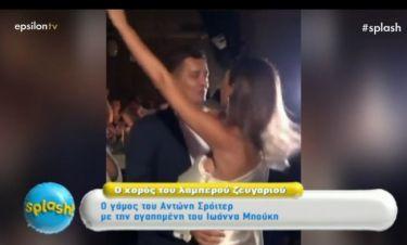 Ο χορός Σρόιτερ - Μπούκη στο γαμήλιο πάρτι και το καυστικό σχόλιο