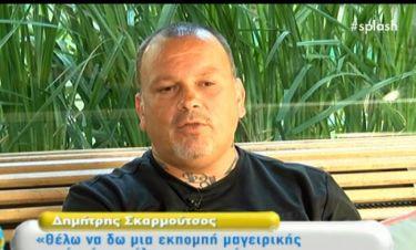 Δημήτρης Σκαρμούτσος: «Ετοιμάζω δύο εκπομπές για μαγειρική και η μία θα είναι πολύ ανατρεπτική…»