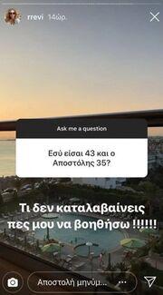 Ρούλα Ρέβη: Δε φαντάζεστε τι απάντησε σε follower για τη διαφορά ηλικίας με τον Τότσικα!