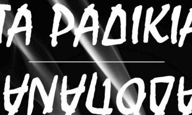 Ακυρώνεται η παράσταση «Τα ραδίκια ανάποδα» λόγω Εθνικού πένθους
