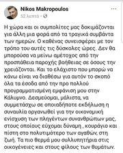 Ο Μακρόπουλος στο πλευρών των πληγέντων: «Το ελάχιστο που μπορώ να κάνω είναι να…»