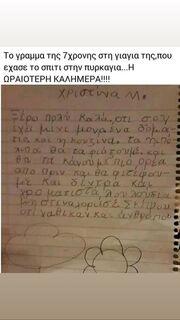 Αρναούτογλου: Το γράμμα μιας 7χρονης στην γιαγιά της που κάηκε ολοσχερώς το σπίτι της από τη φωτιά