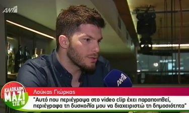 Λούκας Γιώρκας: «Δεν μπορούσα να διαχειριστώ την δημοσιότητα»
