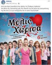Πηνελόπη Αναστασοπούλου: Σταματάει την περιοδεία λόγω εγκυμοσύνης- Τι αναφέρει η επίσημη ανακοίνωση