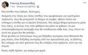 Ο Γιάννης Ευαγγελίδης «αποχαιρετά» τη Χρύσα Σπηλιώτη! «Μια ακόμα θλίψη αγιάτρευτη μέσα στις τόσες»