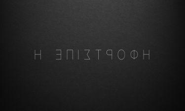 «Η Επιστροφή»: Η νέα δραματική σειρά του ΑΝΤ1