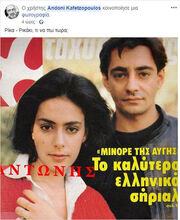 Αντώνης Καφετζόπουλος: Η φωτογραφία με την Βαγιάνη και το συγκινητικό μήνυμα