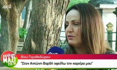 Βίκυ Γεροθόδωρου: «Οφείλω την καριέρα μου στον Αντώνη Βαρδή»