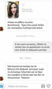Άγριο κράξιμο follower σε παρουσιάστρια – Τα μηνύματα που αντάλλαξαν