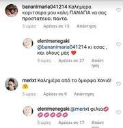 Ελένη Μενεγάκη: «Σε τρελάνανε στα φίλτρα στη φωτό» - Η απάντηση της παρουσιάστριας!