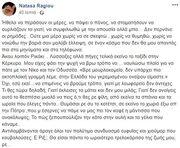 Το συγκλονιστικό κείμενο της Ράγιου για την Ρίκα λίγες μέρες μετά  το θάνατό της