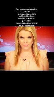 Το «αντίο» του Γιάννη Σπαλιάρα στη δημοσιογράφο, Νατάσα Βαρελά