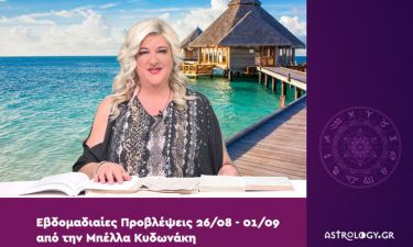 Οι προβλέψεις της εβδομάδας 26/08 - 01/09 από την Μπέλλα Κυδωνάκη