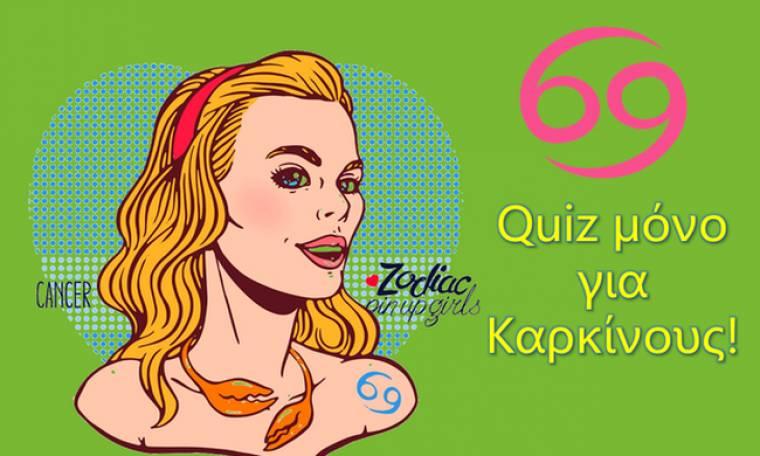 Quiz μόνο για Καρκίνους!