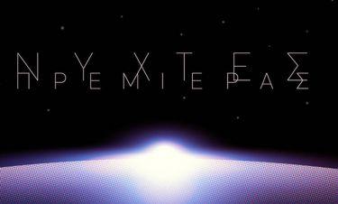 Nύχτες Πρεμιέρας: Με 47 παραγωγές αναδεικνύει το νέο ελληνικό κινηματογράφο