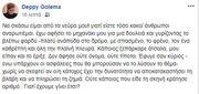 Το ξέσπασμα της Γκολεμά στο facebook: «Να σκάσω είμαι από τα νεύρα μου» - Τι συνέβη;