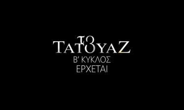 «Το Τατουάζ»: Πρεμιέρα με διπλό επεισόδιο