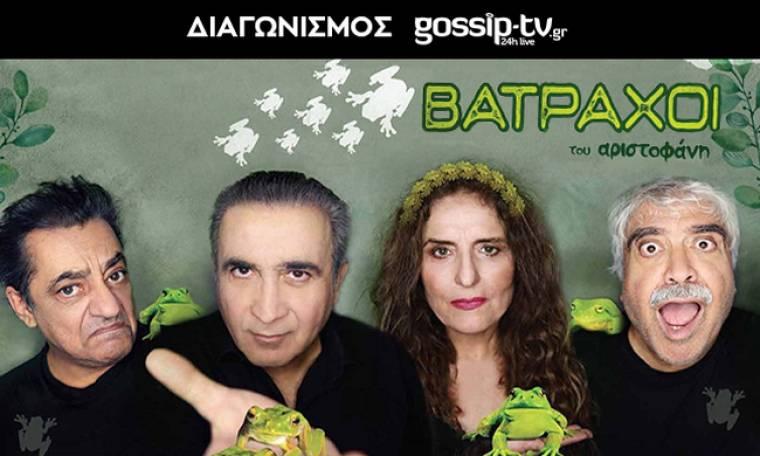 Αυτοί είναι οι νικητές για την παράσταση «Βάτραχοι» του Αριστοφάνη