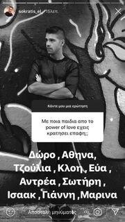 Σωκράτης Ελ Γκαμαλί: Με αυτά τα πρόσωπα του Power of love μιλά ακόμα - To μήνυμά του στην Μπακοδήμου