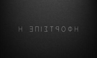 «Η Επιστροφή»: Η νέα καθημερινή κοινωνική σειρά του ΑΝΤ1 κάνει πρεμιέρα στις 17 Σεπτεμβρίου