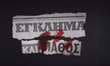 Η νέα σειρά του Δημήτρη Αρβανίτη «Έγκλημα και πάθος» έρχεται στον Ant1!