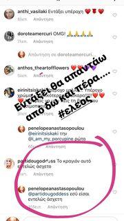 Πηνελόπη Αναστασοπούλου: Η ανάρτηση στο Instagram και ο έντονος διάλογος με follower