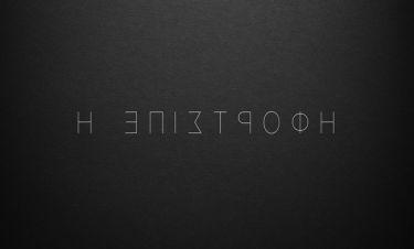 Μελίνα Τσάμπανη: «Η Επιστροφή είναι μία σειρά μυστηρίου, αγωνίας και δράσης»