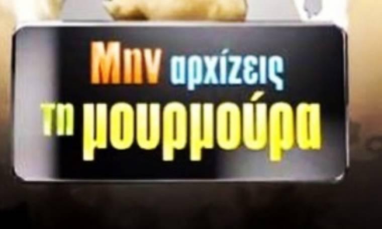 Γνωστή Ελληνίδα ηθοποιός ανακοίνωσε τη συνεργασία της με τη σειρά «Μην αρχίζεις τη μουρμούρα»