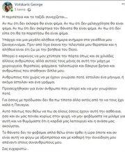 Συγκλονίζει ο Γιώργος Βότσκαρης: «Πριν από λίγο έκανα την τελευταία μου θεραπεία…»