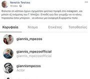 Ναταλία Τσαλίκη: Η έκκληση της στα social media για τον Γιάννη Μπέζο