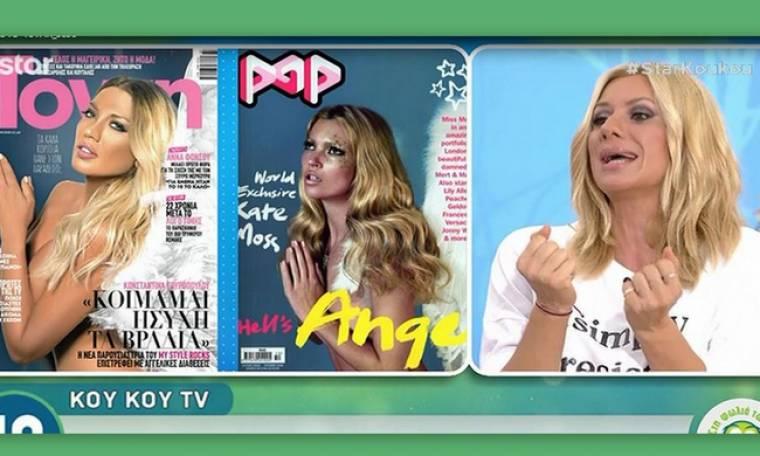 «Στόλισαν» την Σπυροπούλου: Η σύγκριση με την Kate Moss, ο σωματότυπος και το photoshop