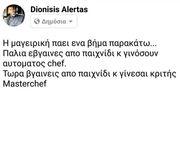 Το «καρφί» του Αλέτρα για την κριτική επιτροπή του MasterChef!