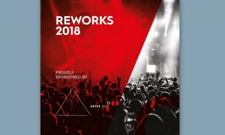 Το ΙΕΚ ΔΕΛΤΑ 360 υπερήφανος υποστηρικτής  του Reworks Festival 2018!