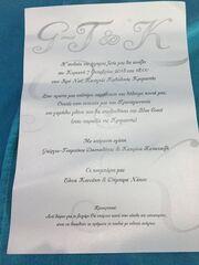 Αυτό είναι το προσκλητήριο για τον τρίτο γάμο του Δασκαλάκη