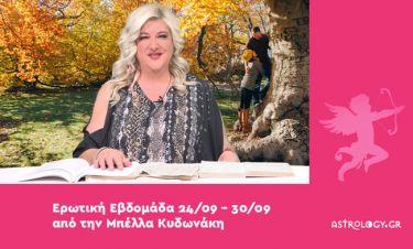 Οι ερωτικές προβλέψεις της εβδομάδας 24/09 - 30/09 από την Μπέλλα Κυδωνάκη
