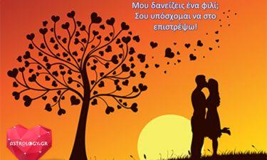 Ερωτικές Προβλέψεις Οκτωβρίου 2018: Έρχεται ένας φλογερός μήνας γεμάτος εκπλήξεις στον έρωτα!